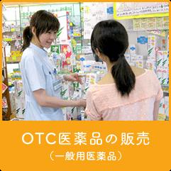 OTC医薬品の販売(一般用医薬品)